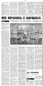 Независимая газета, № 22 от 19.02.1991 г.