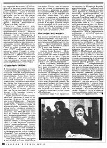 NV 1991.33_3