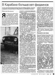 NV 1994.23_1