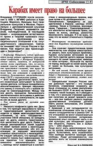 Stupishin, Sobesednik,25-1993
