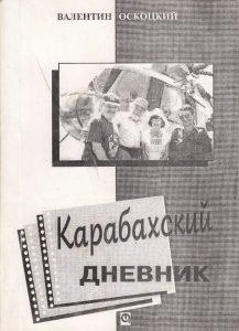 karabahsky_dnevnik