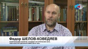 shelov-kovedyaev