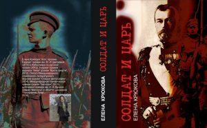 soldat-i-tsar
