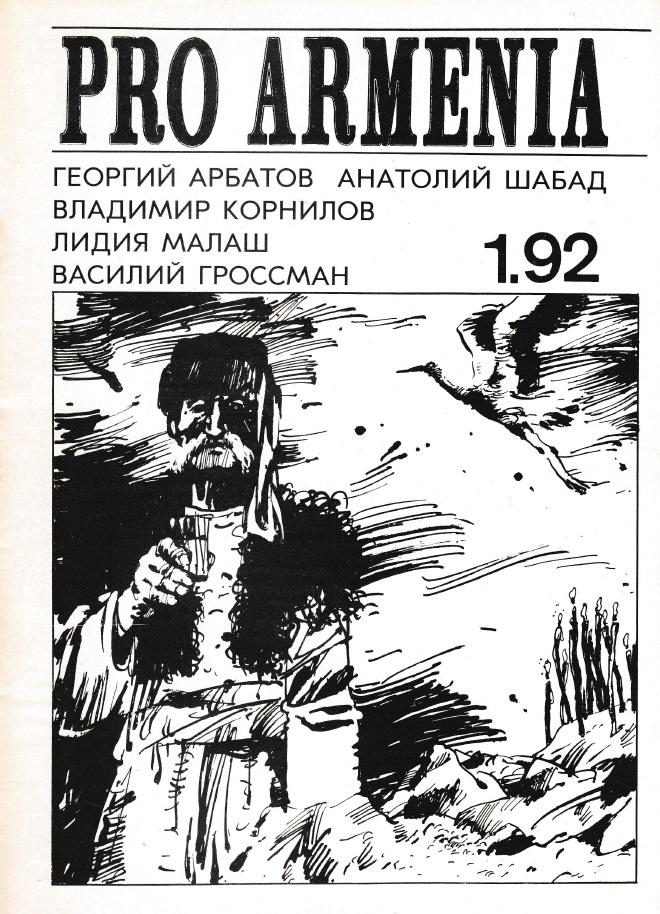 Константин Воеводский. По долинам и по взгорьям